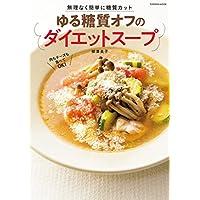 無理なく簡単に糖質カット ゆる糖質オフのダイエットスープ (扶桑社ムック)