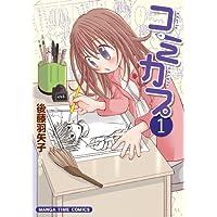 コミカプ 1 (まんがタイムコミックス)