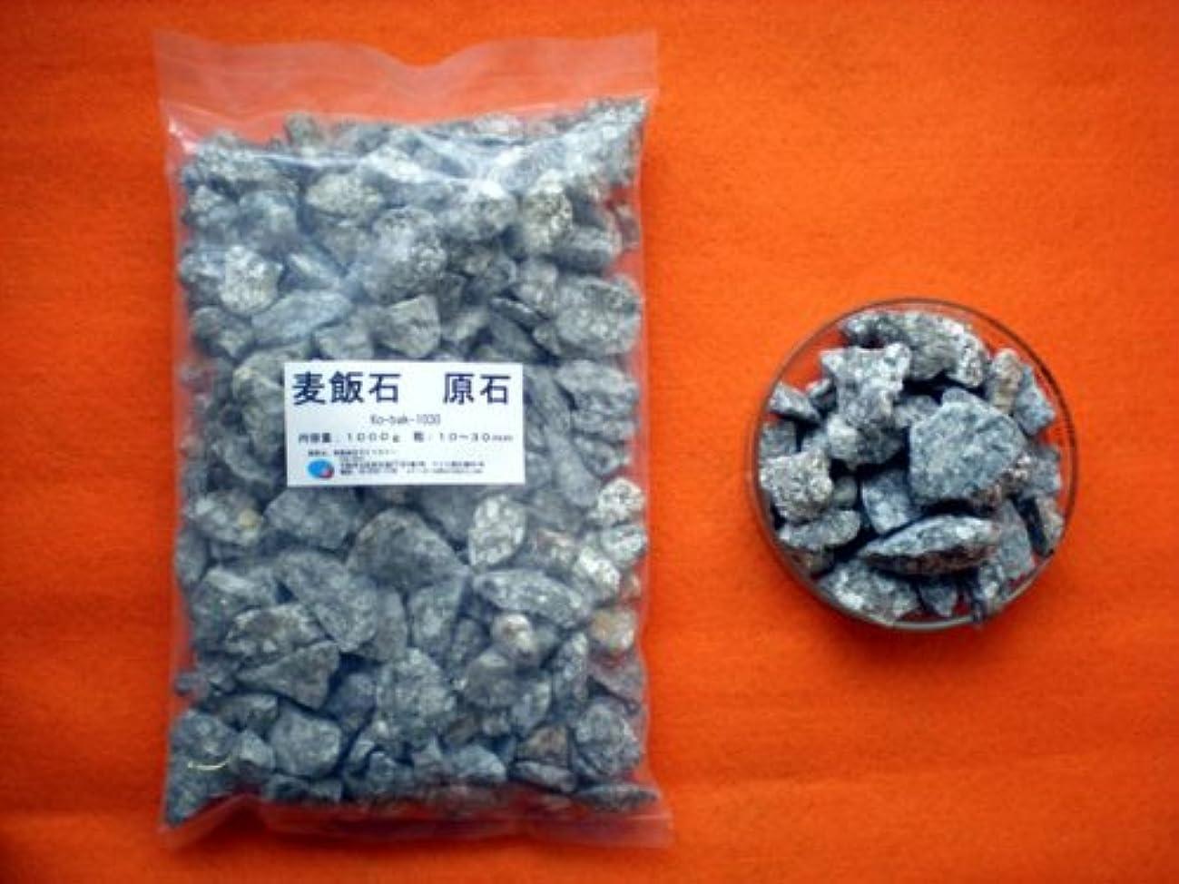 ライオンパッチエンジニア麦飯石 原石 [美濃白川町] 1000g/サイズ10-30mm
