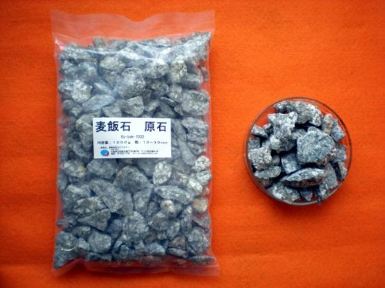 投げるまろやかな波紋麦飯石 原石 [美濃白川町] 1000g/サイズ10-30mm