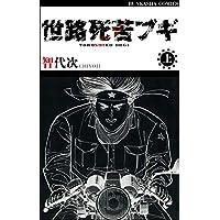 世路死苦ブギ (上) (ぶんか社コミックス)