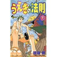 うえきの法則(7) (少年サンデーコミックス)