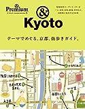 & Premium特別編集 テーマでめぐる、京都、街歩きガイド。 (マガジンハウスムック &Premium)