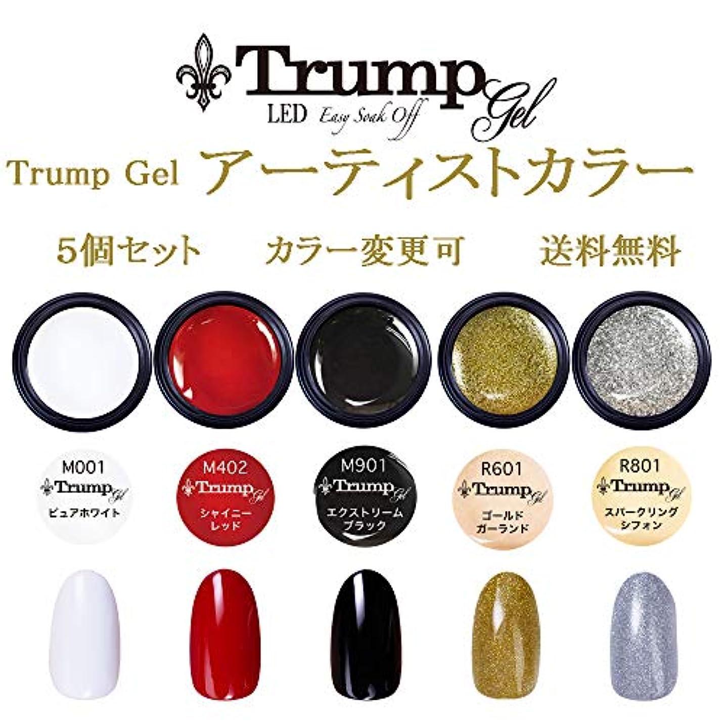 開業医豊富な粉砕する【送料無料】Trumpアーティストカラー選べる カラージェル5個セット