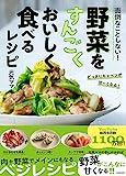 面倒なことしない! 野菜をすんごくおいしく食べるレシピ