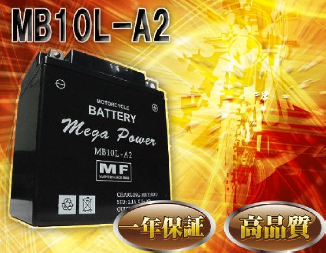 あいにく抜け目のないレーダーバイク バッテリー GSX400E/L/T 型式 GSX400E/L/T 一年保証 MB10L-A2 密閉式