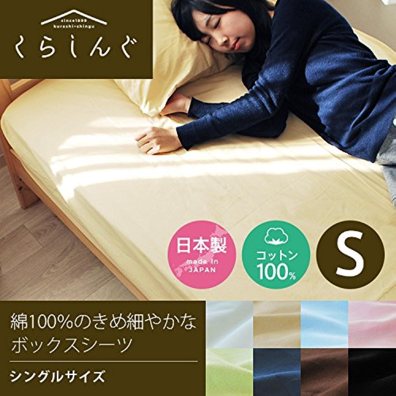 ボックスシーツ シングルサイズ 日本製 きめ細やかな綿100% 送料無料100×200cm 無地 ナチュラル 綿ブロード シンプル インテリア 寝具 国産 おしゃれ 北欧【くらしんぐシリーズ】 810180 ベージュ