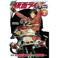 新 仮面ライダーSPIRITS(7)特装版 (プレミアムKC 月刊少年マガジン)