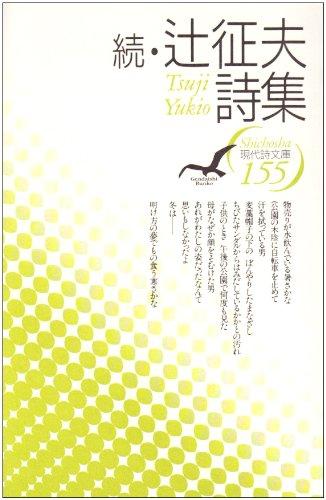 続・辻征夫詩集 (現代詩文庫)の詳細を見る
