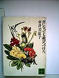 夜になっても遊びつづけろ (1977年) (講談社文庫)