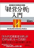 公認会計士高田直芳:読者からの質問タカダ式バリュー度と供給の価格弾力性の求めかた