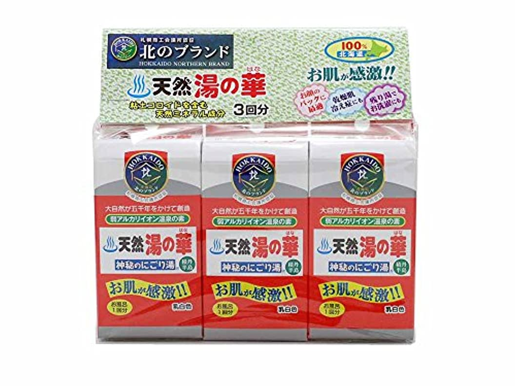 まもなく区意識【100%北海道】天然湯の華 3回分無添加
