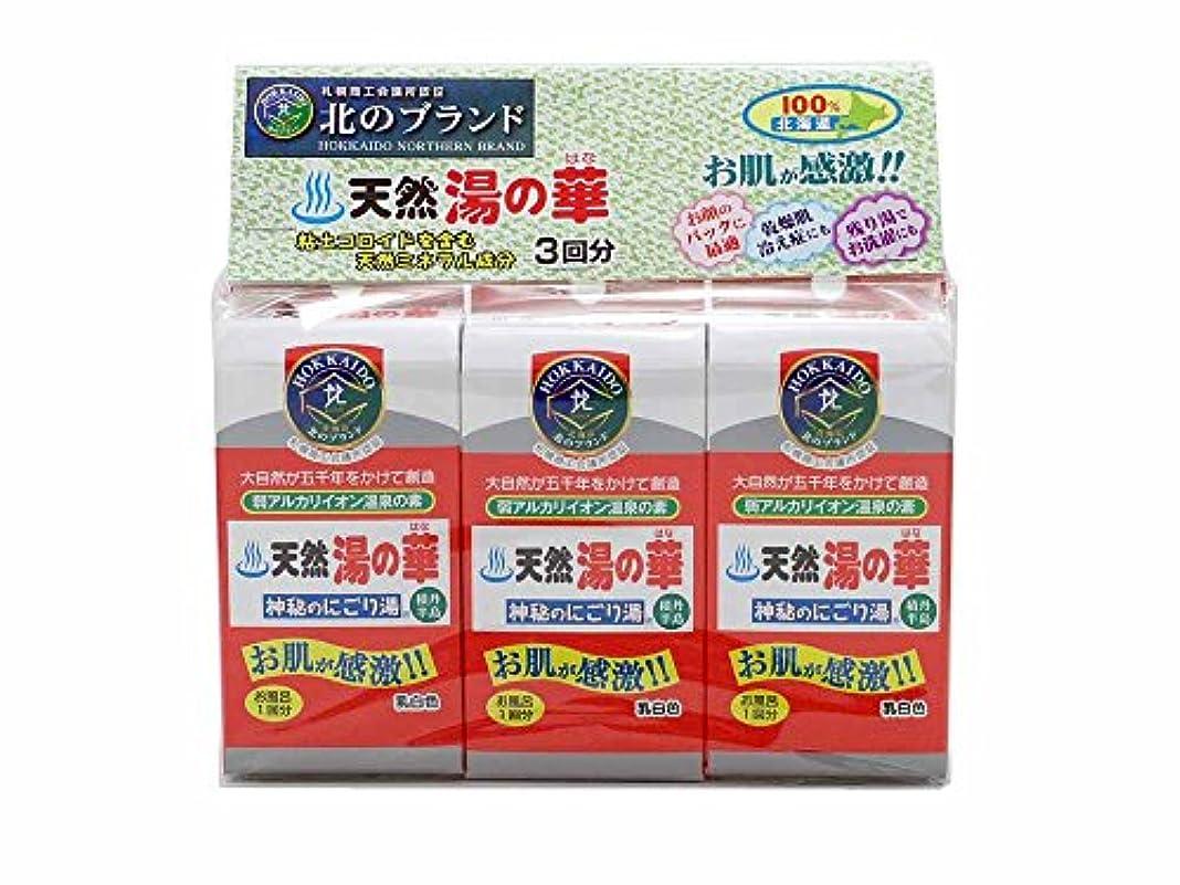 狭い調整可能抑圧する【100%北海道】天然湯の華 3回分無添加