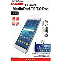 レイ・アウト HUAWEI MediaPad T2 7.0 Pro専用 液晶保護フィルム 指紋防止 光沢 RT-MPT27F/A1