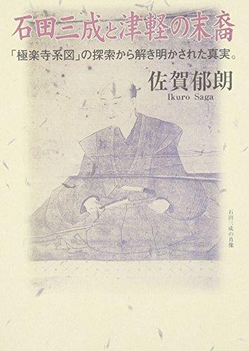 石田三成と津軽の末裔―「極楽寺系図」の探索から解き明かされた真実。の詳細を見る