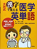 大井式 漢字で覚える医学英単語