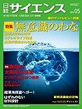 日経 サイエンス 2014年 05月号 [雑誌]