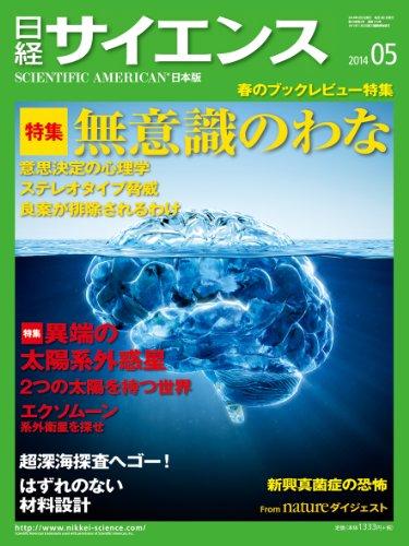日経 サイエンス 2014年 05月号 [雑誌]の詳細を見る