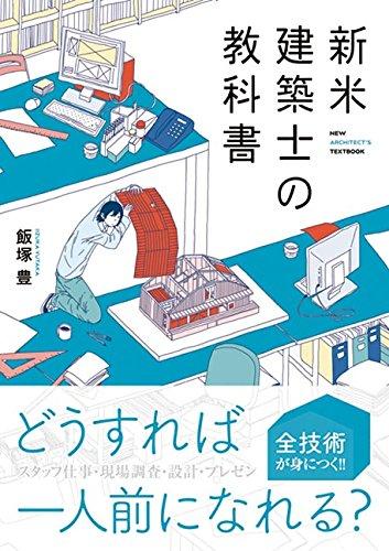 新米建築士の教科書の詳細を見る