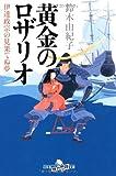 黄金のロザリオ 伊達政宗の見果てぬ夢 (幻冬舎時代小説文庫)