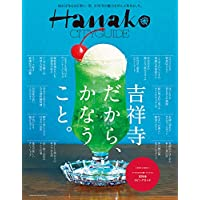 Hanako CITYGUIDE 吉祥寺だから、かなうこと。 (マガジンハウスムック Hanako CITYGUIDE)