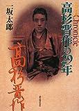 クロニクル高杉晋作の29年 (クロニクルシリーズ)