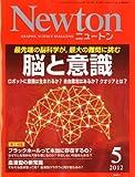 Newton (ニュートン) 2012年 05月号 [雑誌]