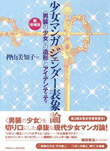 【新増補版】少女マンガ ジェンダー表象論 〈男装の少女〉の造形とアイデンティティ