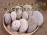 ★【薬石苑】 姫川薬石お特セット5000g3★