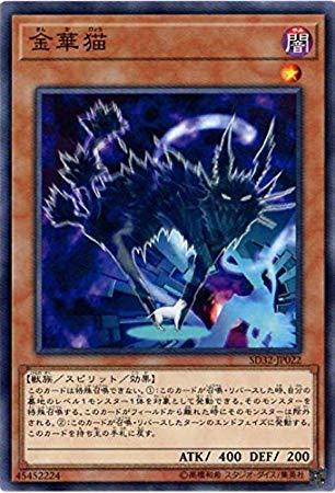 遊戯王/第10期/SD32-JP022 金華猫