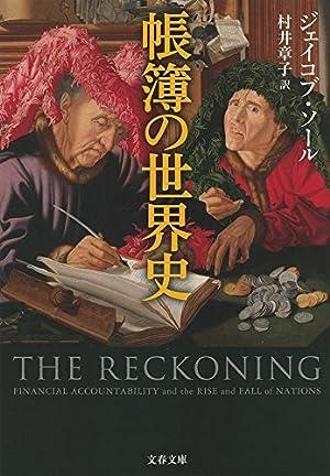 帳簿の世界史 (文春文庫 S 22-1)