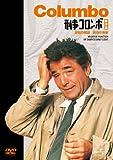 刑事コロンボ傑作選(逆転の構図/祝砲の挽歌)[DVD]