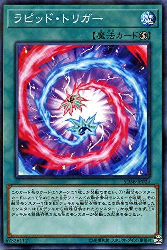 ラピッド・トリガー ノーマル 遊戯王 リボルバー sd36-jp024