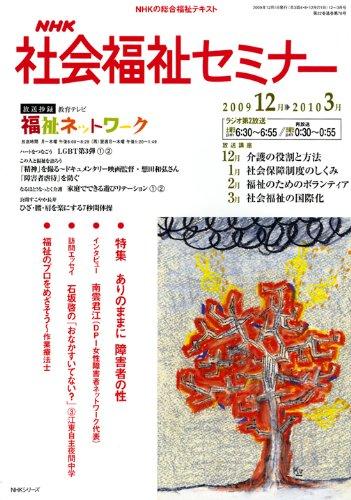 NHK社会福祉セミナー 12ー3月(2010) (NHKシリーズ)
