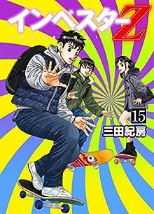 インベスターZ 第01-15巻 [Investor Z vol 01-15]