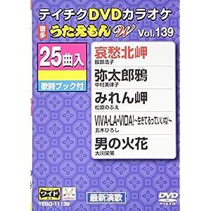 テイチクDVDカラオケ  うたえもんW 139 [DVD]