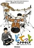 ソロ・ドラム・パフォーマンス8 ~どてっとエクササイズ[DVD]