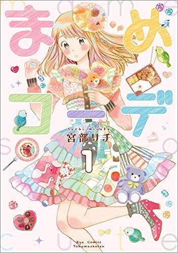 まめコーデ 1 (リュウコミックス)