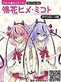 ガイノイドトーク「鳴花ヒメ・ミコト」(ダウンロード版)|ダウンロード版