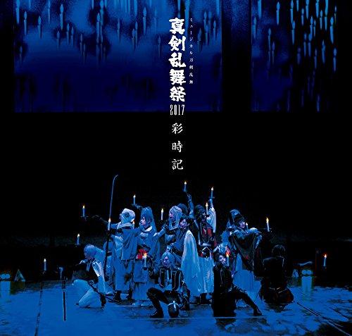 【決戦の鬨/刀剣男士】人気ミュージカルの豪華すぎる12タイトルとは?!team幕末の新曲☆動画ありの画像