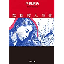 歌枕殺人事件 「浅見光彦」シリーズ (角川文庫)