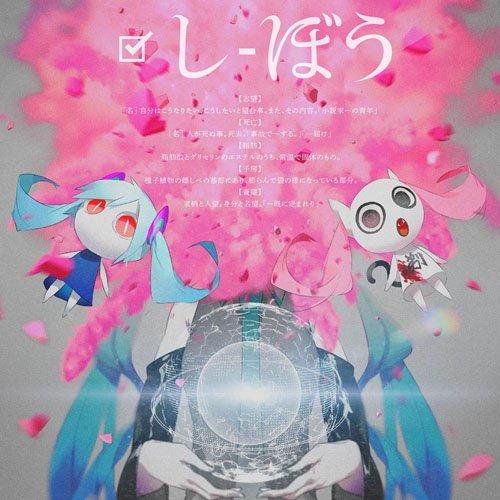 ピノキオピー/しぼう  CD