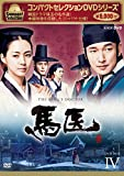 コンパクトセレクション 馬医 DVD BOX IV[DVD]