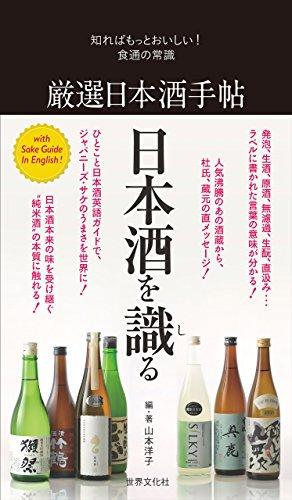 厳選日本酒手帖 知ればもっとおいしい!食通の常識...