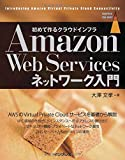Amazon Web Services ネットワーク入門 (impress top gear)