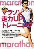 eA式 マラソン走力UPトレーニング