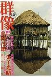 群像 2007年 10月号 [雑誌]