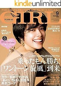 andGIRL 2019年9月号 [雑誌] andGIRL(アンドガール)