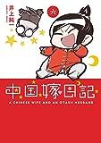 「中国嫁日記(六)」のサムネイル画像
