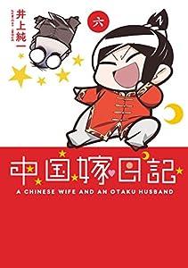 中国嫁日記 6巻 表紙画像